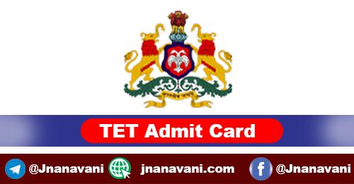 KAR-TET Exam Hall Ticket Released