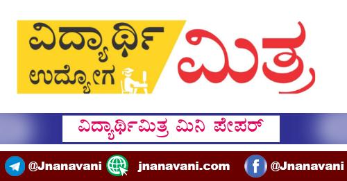 Vijayavani Vidyarthimitra Today Paper, Today Vijayavani Mini Paper